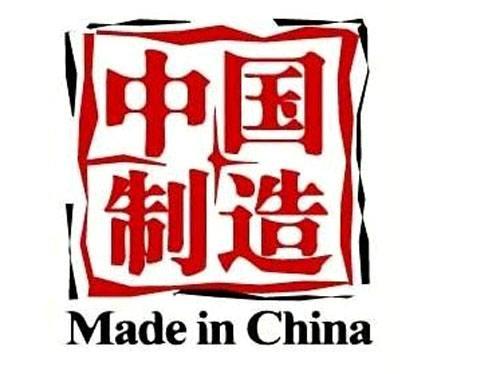 中国制造业的优势何在?