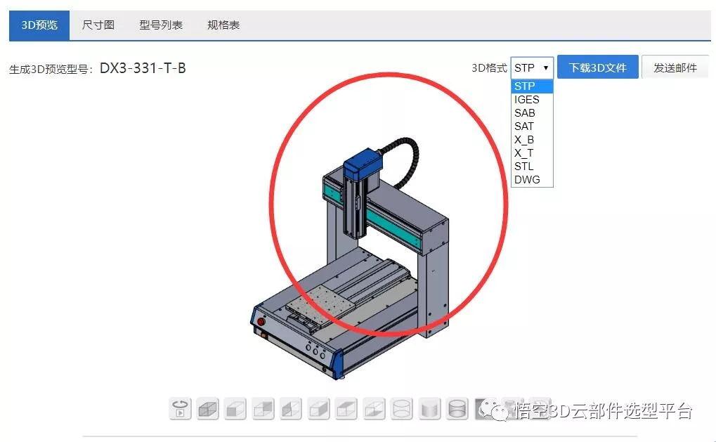 深圳福士工业采用悟空3D选型平台来全面更新其产品目录数据